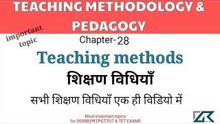 Teaching Methods शिक्षण विधियाँ