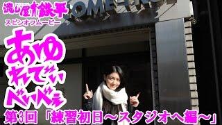 流し屋 鉄平 スピンオフムービー あゆれでぃべいべぇ 第3回「『Woo Baby...