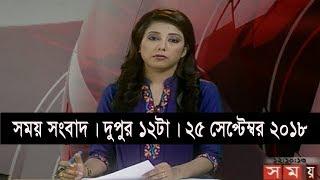 সময় সংবাদ | দুপুর ১২টা | ২৫ সেপ্টেম্বর ২০১৮ | Somoy tv bulletin 12pm | Latest Bangladesh News HD
