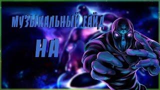 МУЗЫКАЛЬНЫЙ ГАЙД НА ENIGMA (DOTA 2) [Lida]