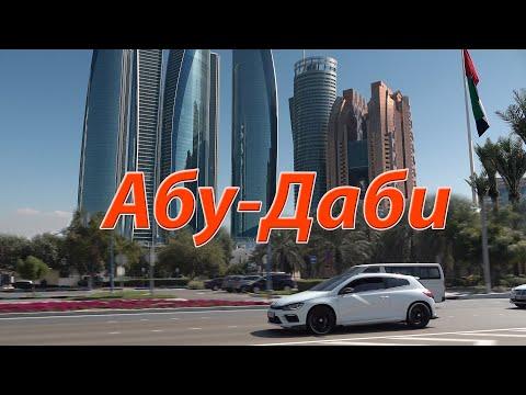 Абу-Даби 4К. Нефтяная столица ОАЭ.