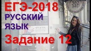 Готовимся к ЕГЭ по русскому языку. Задание 12