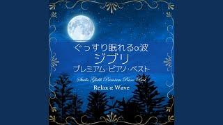 Provided to YouTube by TuneCore Japan カントリー・ロード (Premium Piano ver.) 【『耳をすませば』より】 · Relax α Wave ぐっすり眠れるα波 〜ジブリ プレミア...