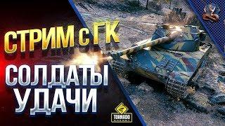 Юша и Солдаты Удачи WoT №3 / ТОП Клан на Глобальной Карте