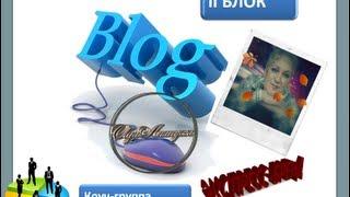 видео Главная страница блога