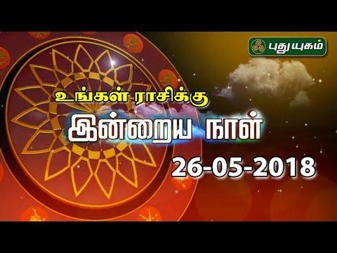 Daily Rasi Palan 26-05-2018 Tamil Rasi Palan Today Horoscope
