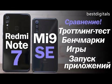Xiaomi Mi 9SE Vs Redmi Note 7: супер-тест производительности!