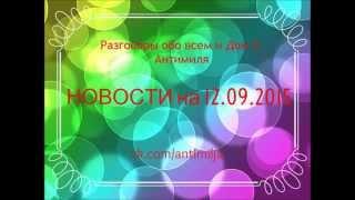 Новости Дом 2 на 12 09 2015 от Антимили