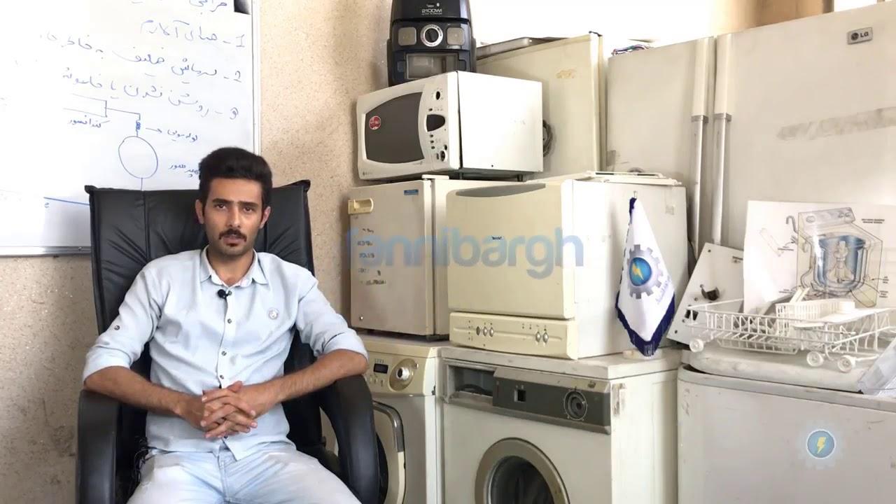 دوره آموزش تعمیرات ماشین ظرفشویی مجتمع فنی برق