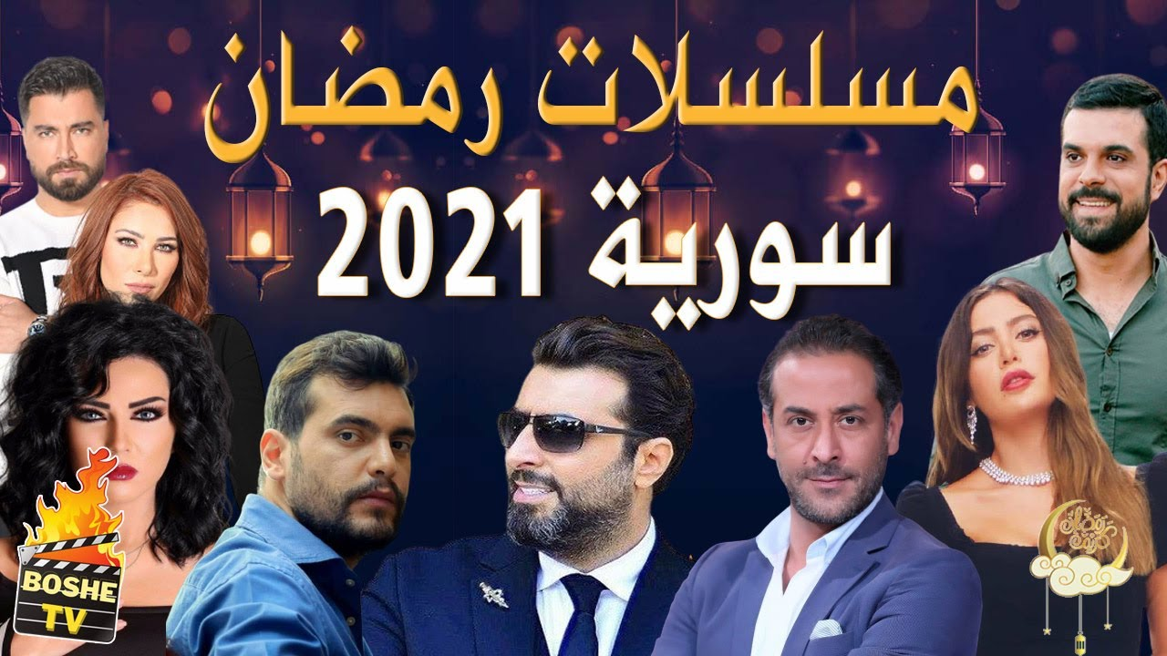 افضل 10 مسلسلات سورية رمضان 2021 مسلسلات رمضان 2021 السوريةو اللبنانية مسلسلات سورية 2021 Youtube