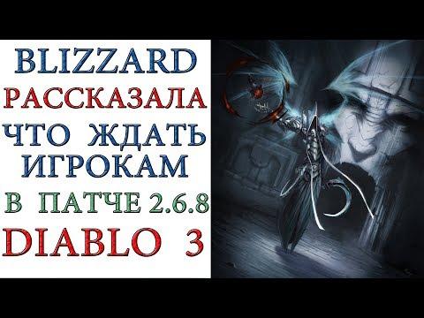 Diablo 3: Blizzard рассказала что стоит ожидать игрокам в патче 2.6.8