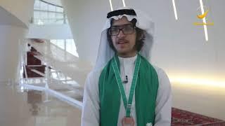 تقرير موهبة عن فوز البطل السعودي فارس بسيوني بالميدالية البرونزية في الألومبياد الدولي للمعلوماتية