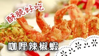 咖哩配上酥脆鮮蝦~開胃又好吃~Deep-fried Curry chili shrimps│咖哩辣椒蝦│林振廉 老師