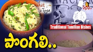 Pongal (పొంగలి) Recipe || Traditional Tamilian Dish || What A Taste || Vanitha TV