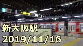 【新大阪工事レポ71】御堂筋線 新大阪駅改良工事 2019/11/16