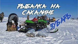 Зимняя рыбалка на Сахалине. Корюшка. 23 Февраля 2019