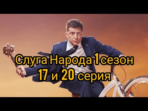 Слуга народа 1 сезон 17 и 20 серия