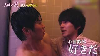 9/6【大叔之愛電影版】五角關係篇|史上最強愛情大亂鬥!最受期待的爆笑愛情神片!