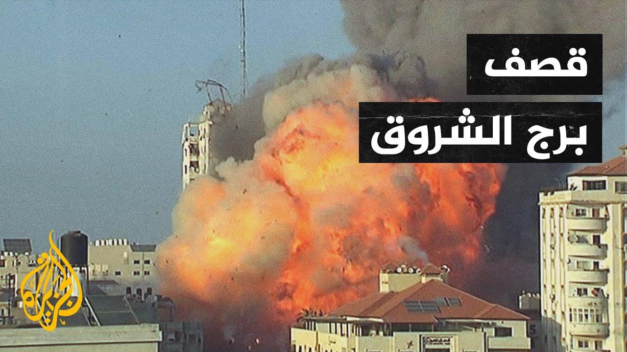 الجزيرة توثق لحظة استهداف الاحتلال لبرج الشروق  - نشر قبل 2 ساعة