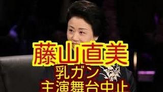 女優藤山直美(58)が初期の乳がんと診断されたことが17日、分かっ...