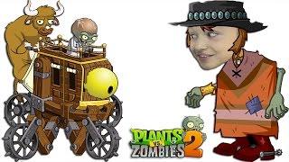 Plants vs Zombies 2 Растения против Зомби 2 ЗомБосс Дикий Запад ZOMBOSS battle Wild West