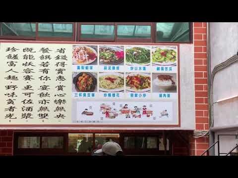 在深坑老街吃的午餐是茴味! 吃豆腐跟放山雞 還有臭豆腐姐姐妹妹都愛吃耶! Sunny Yummy的玩具箱