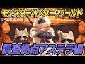 『モンスターハンター:ワールド』電撃PSプレイ動画【調査拠点アステラ編】