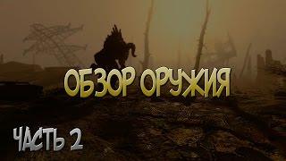 ОБЗОР ОРУЖИЯ Часть 2 - FALLOUT4