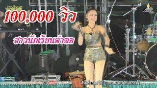 [Live-HD]สาวนักเรียนตำตอ-นุ่น ธิดาพร สายรักษ์/ฮักแพงการดนตรี/วีระยุทธซาวด์