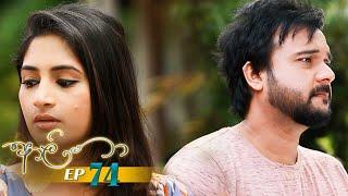 Aaliya | Episode 74 - (2021-07-15) | ITN Thumbnail