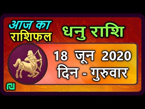 धनु राशि 18 जून गुरुवार    Dhanu Rashi Aaj Ka Dhanu Rashifal   Dhanu Rashi 18 June 2020