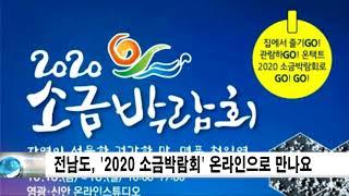 전남도, '2020 소금박람회' 온라인으로 만나요 신동…