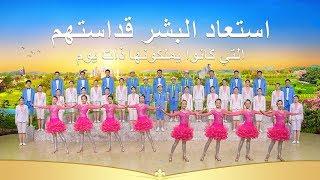 مسرحية غنائية - سيستعيد الله حالة الخليقة السابقة - العرض الثالث عشر لكورال الإنجيل