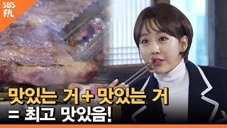 오리고기(맛있는 거) + 이베리코 흑돼지(맛있는 거) …