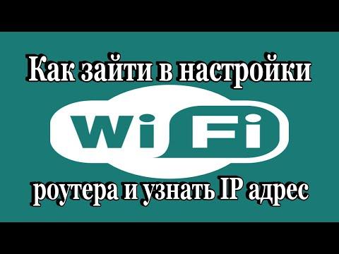 Как зайти в настройки Wi-Fi роутера и узнать IP адрес