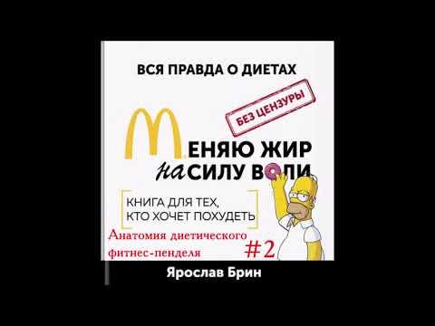 Ярослав Брин. Меняю