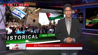 MCN INTERNATIONAL NEWS BULLETIN (17 JAN 2020)