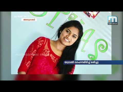 Malayali Girl Killed In Road Accident In Abu Dhabi