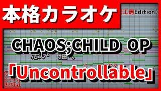 【カラオケ】CHAOS;CHILD OP「Uncontrollable」(いとうかなこ)