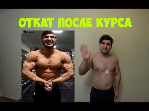 ОТКАТ ПОСЛЕ КУРСА, 18 дней после операции, РАЗОШЕЛСЯ ШОВ | Максим Горносталь