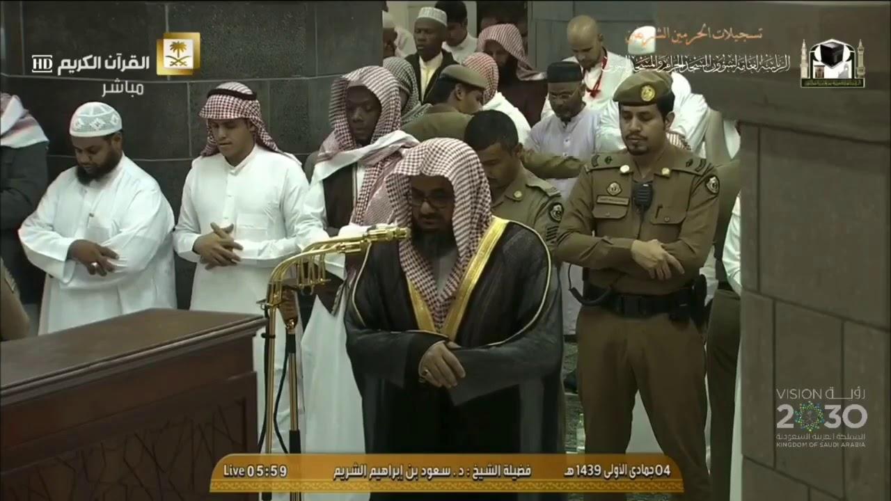 وإذ قال إبراهيم رب أرني كيف تحيي الموتى...   صلاة الفجر الشيخ د.سعود الشريم