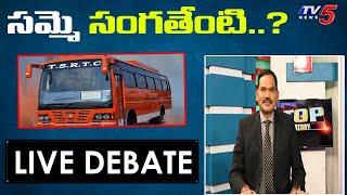 తెలంగాణ ప్రజల రవాణా కష్టాలు తీరుతాయా ..? | Top Story Live Debate with Sambasiva Rao
