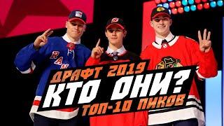 Они будут рвать НХЛ: 10 первых номеров Драфта 2019