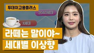 박하윤 아나운서 [투데이고용플러스] 세대별 이상향 20200630