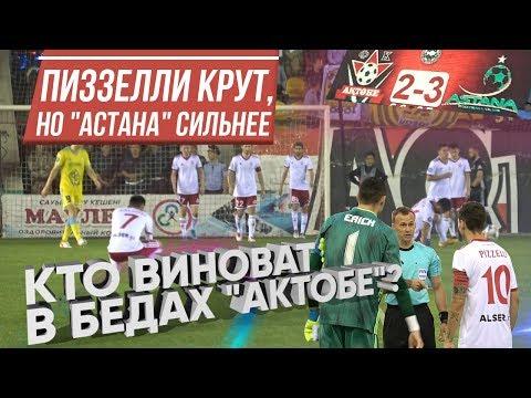 Актобе - Астана 2:3. Голы и интервью / Репортаж Sports True