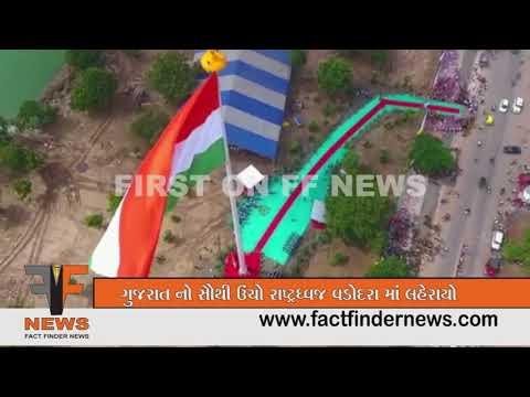 Drone Footage : Gujarat's Highest Flag Post in Vadodara