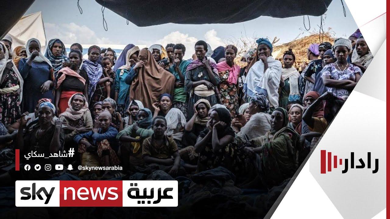 إثيوبيا: منظمتا {تحرير تيغراي} و{أونق شني} إرهابيتان | #رادار  - نشر قبل 3 ساعة