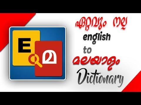English to Malayalam Dictionary by syamu vellanad | Top App | GeekSoul