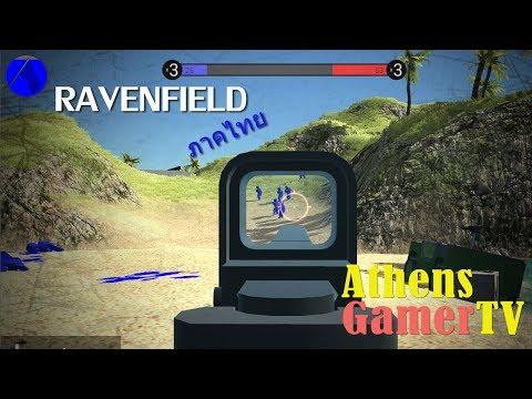 Ravenfield (Thai) ep#5 เกมส์จำลองการรบ AthensGamerTV by Athens Thanakrit
