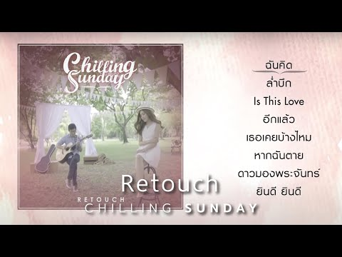 Chilling Sunday - Retouch [Album]